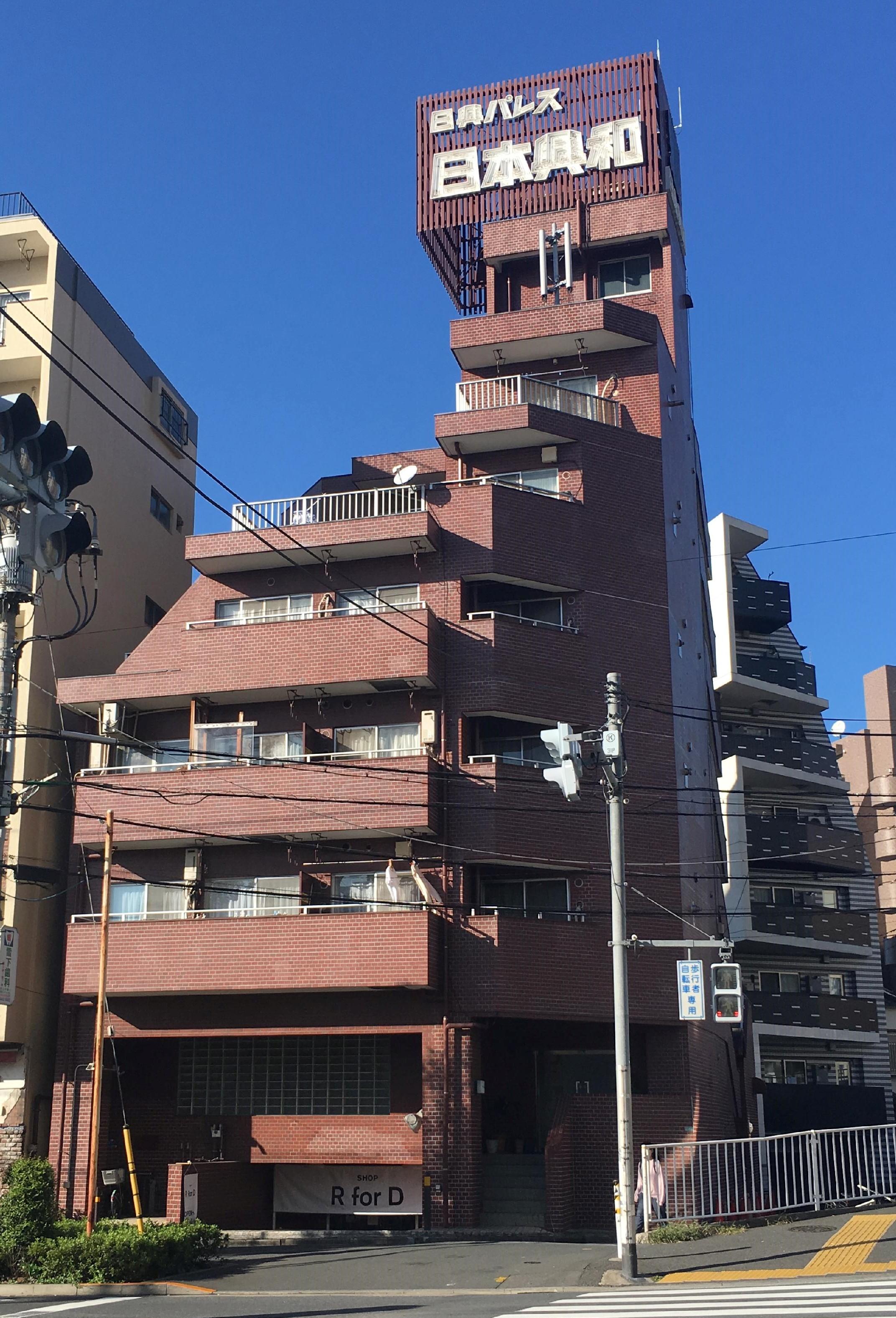 【☆売主物件☆】目黒区駒場1丁目 区分投資用マンション-外観